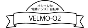 オシャレな電動アシスト自転車 Q2シリーズ