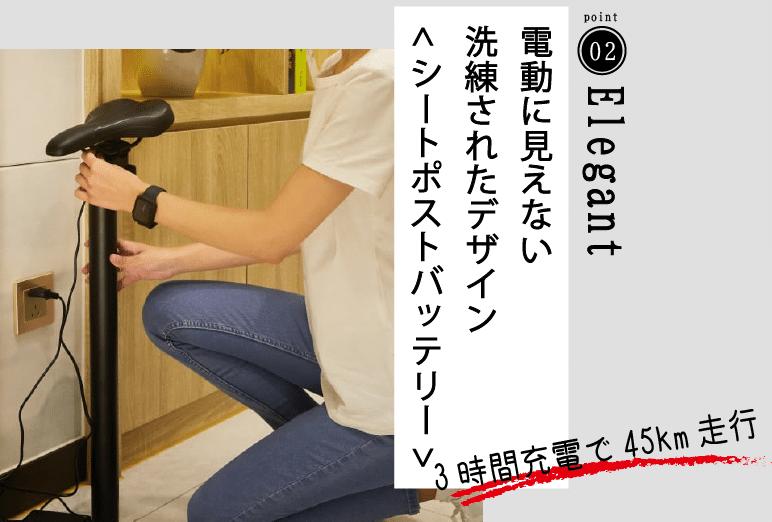 電動に見えない洗練されたデザインシートポストバッテリー