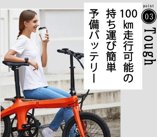 100km走行可能の持ち運び簡単予備バッテリー