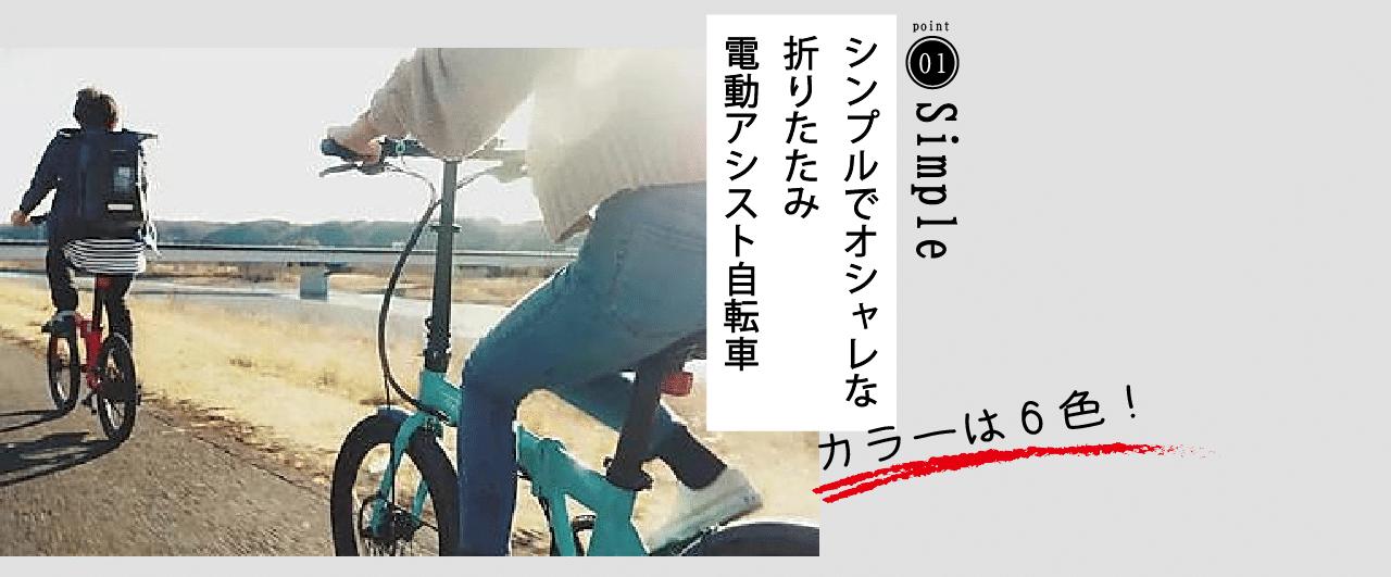 シンプルでオシャレな折りたたみ電動自転車 サイクリグ